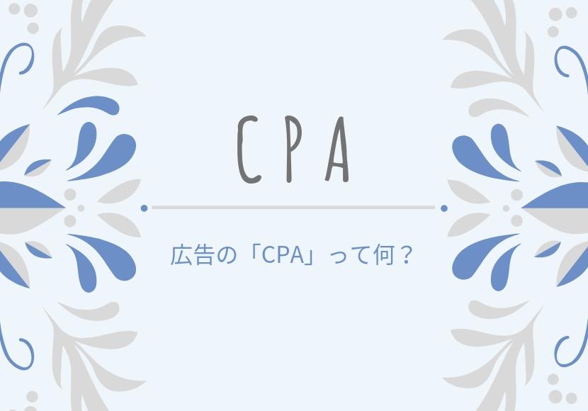 広告のCPA