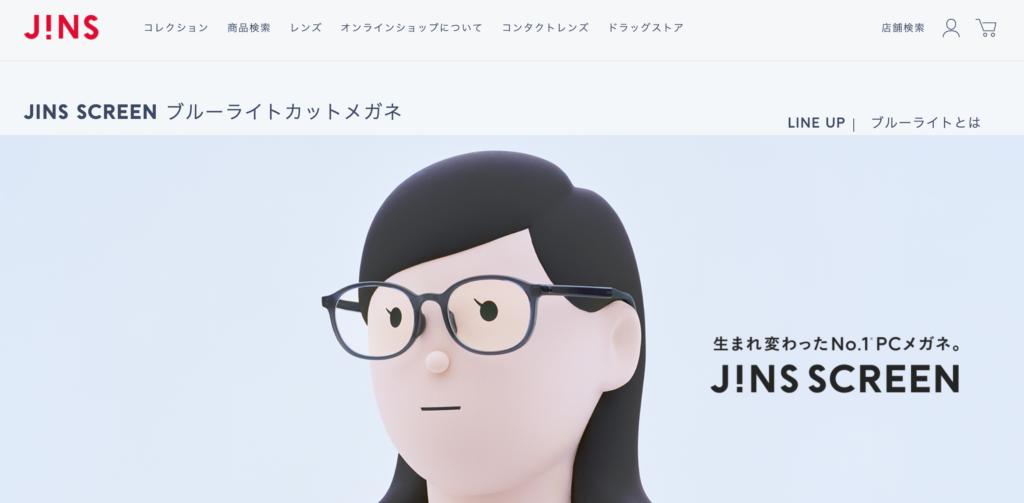 JINS SCREENのスクリーンショット