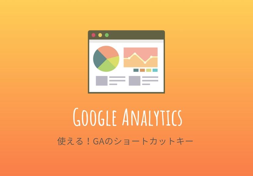 Googleアナリティクスのショートカットキー