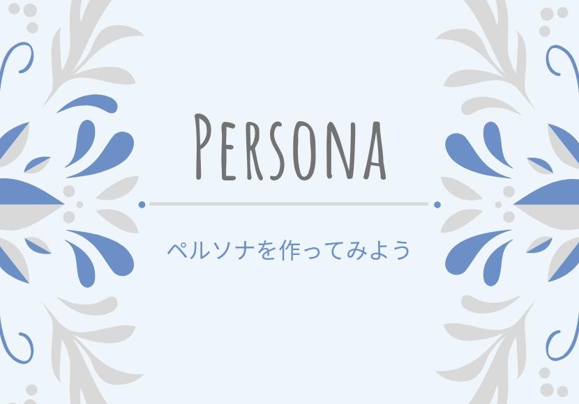 ペルソナの作り方