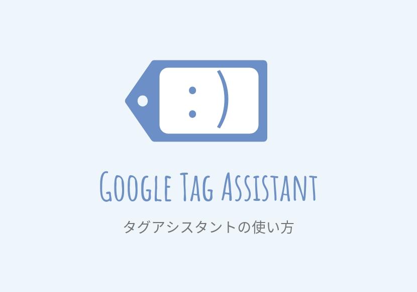 Googleタグアシスタント