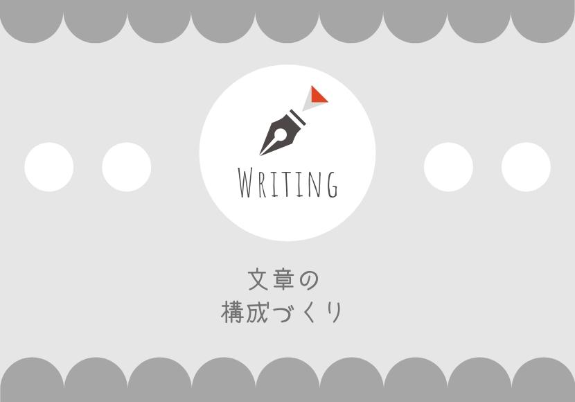 文章構成のイメージ